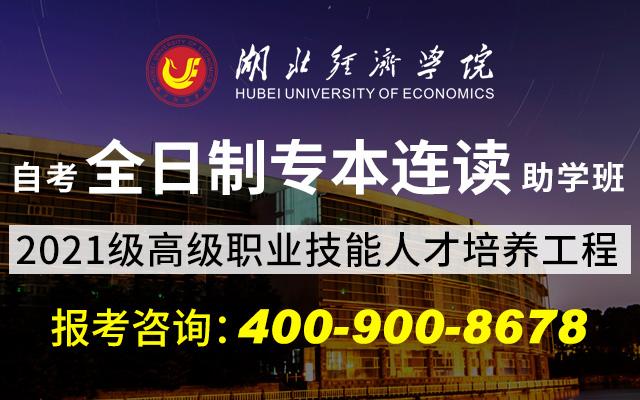 湖北经济学院全日制专本连读,高级职业技能人才培养工程