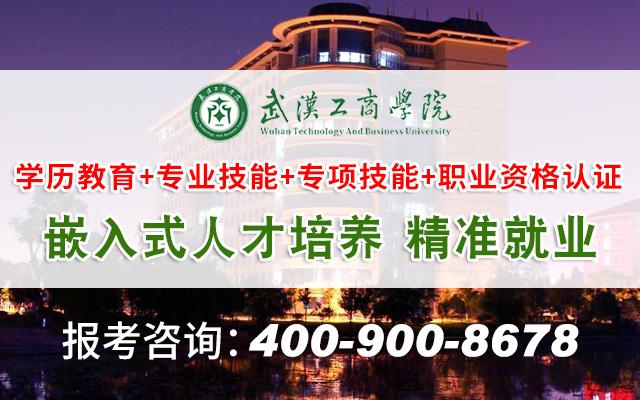 武汉工商学院:嵌入式人才培养,精准就业