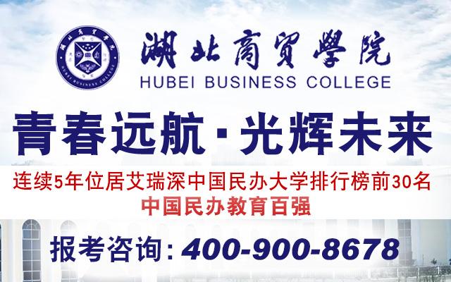 湖北商贸学院  中国民办大学排行榜前30