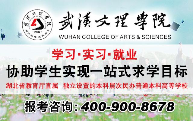 武汉文理学院 学习+实习+就业