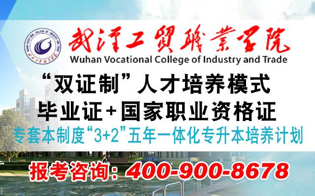 """武汉工贸职业学院 专套本""""3+2""""五年一体化专升本培养计划"""